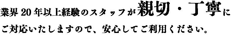 札幌不用品整理サービス 不用品整理業界20年以上経験のスタッフが親切・丁寧に対応