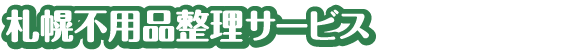 札幌不用品整理サービス合同会社