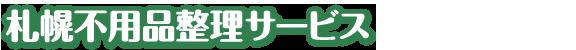 札幌不用品整理サービス