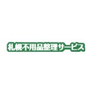 親切・丁寧札幌不用品整理サービス ブログ